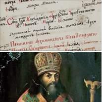 На Афоні знайшли поминальний запис свт. Феодосія Чернігівського про своїх батьків