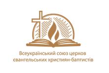 Баптисти відзначать 10 березня День відвідин вдови