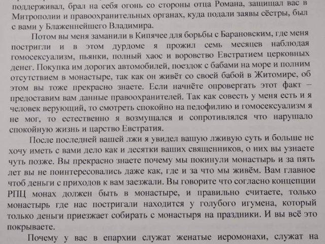 Кип'яче закипіло? Гомосексуальний скандал в Овруцькій єпархії УПЦ (МП)