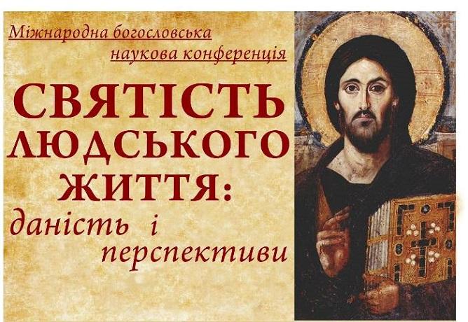 На Волині готується міжнародна богословська конференція «Святість людського життя: даність і перспективи»