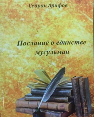 У Києві презентували «Послання про єдність мусульман»