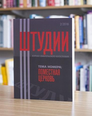 Українські баптисти видали №2 журналу «Штудії» про сучасну церкву