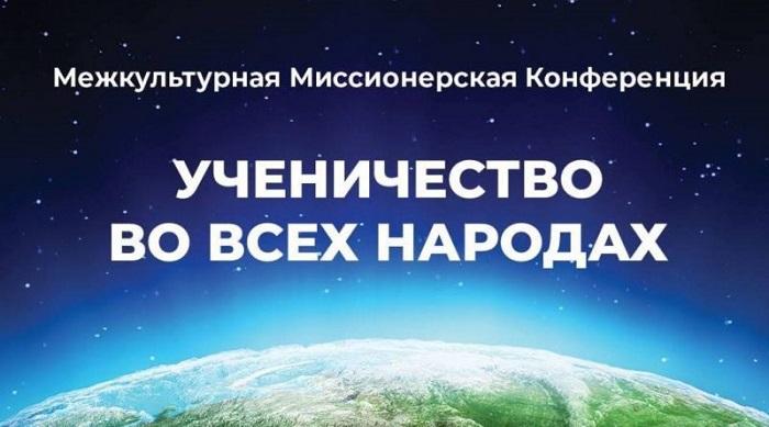 Протестанты проведут в Одессе конференцию по межкультурному благовестию