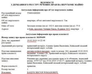 Вікарій Київської митрополії УПЦ (МП) — власник двох автомобілів і двох квартир у столиці