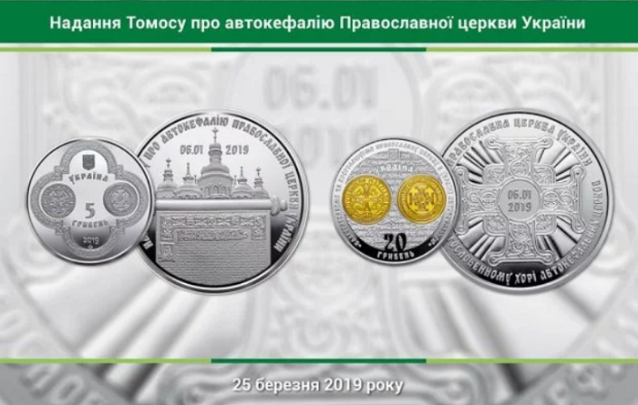 Нацбанк випустить пам'ятні монети про надання Україні томосу про автокефалію