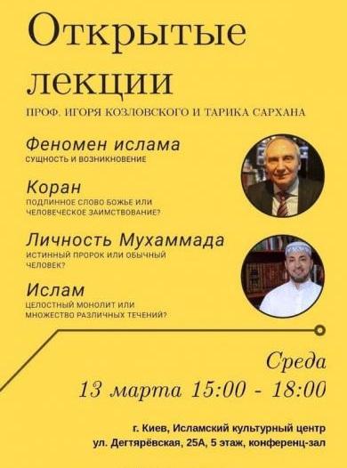 В Ісламському культурному центрі Києва відбуваються відкриті лекції Ігоря Козловського й Тарика Сархана