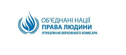 Комісаріат ООН з прав людини побачив «тенденції, що негативно впливають» на релігійні свободи в Україні