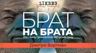 """Історик прочитає у Києві лекцію """"Брат на брата. Хто і чому громив Київ 850 років тому"""""""