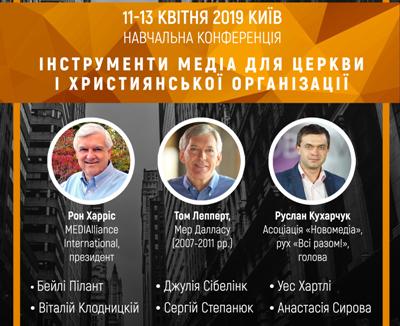 В Киеве готовится конференция по христианским медиа-проектам