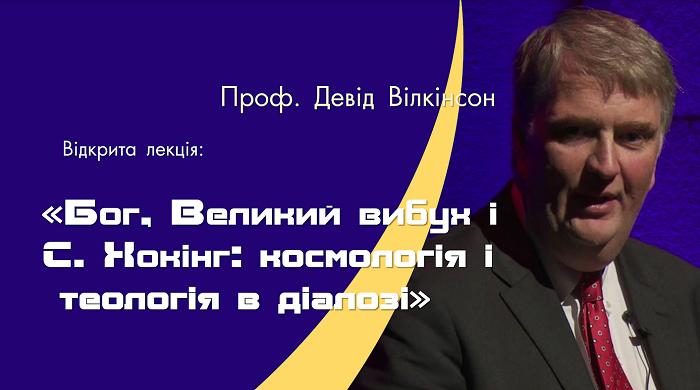"""Британський астрофізик у Києві прочитає лекцію про взаємини сучасної теології та """"нового атеїзму"""""""