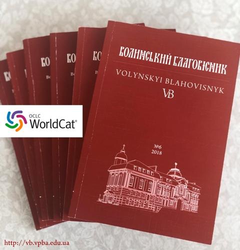 Журнал Волинської академії ПЦУ включено у міжнародну бібліографічну базу даних WorldCat