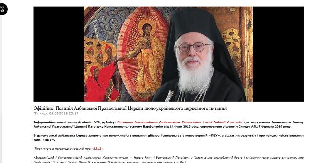 УПЦ/РПЦ повторно исказила позицию Албанской Церкви по Украине