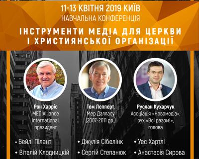 В Киеве пройдет медиаконференция «Новомедиа» и MEDIAlliance International