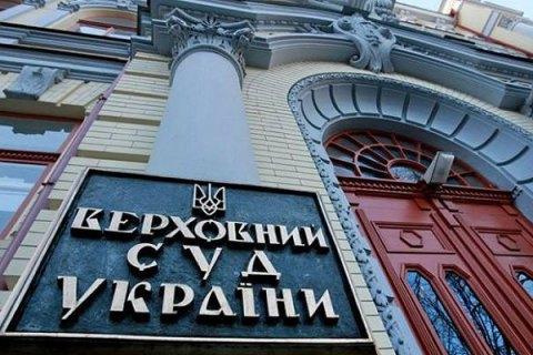 Верховний суд попросять вирішити, чи законно Порошенко просив томос про автокефалію