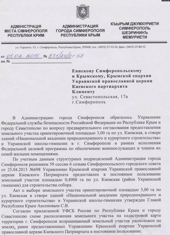 У Сімферополі на місці кафедрального собору УПЦ КП побудують житло для ФСБ РФ