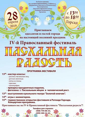 """Епархия УПЦ (МП) и одесский городской голова организуют 4-й фестиваль """"Пасхальная радость"""""""