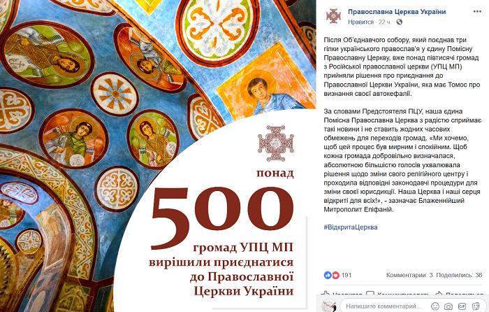 ПЦУ приймає понад 500 громад, які переходять з УПЦ (МП)