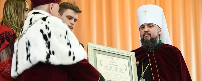 Глава ПЦУ став почесним доктором Львівського національного аграрного університету