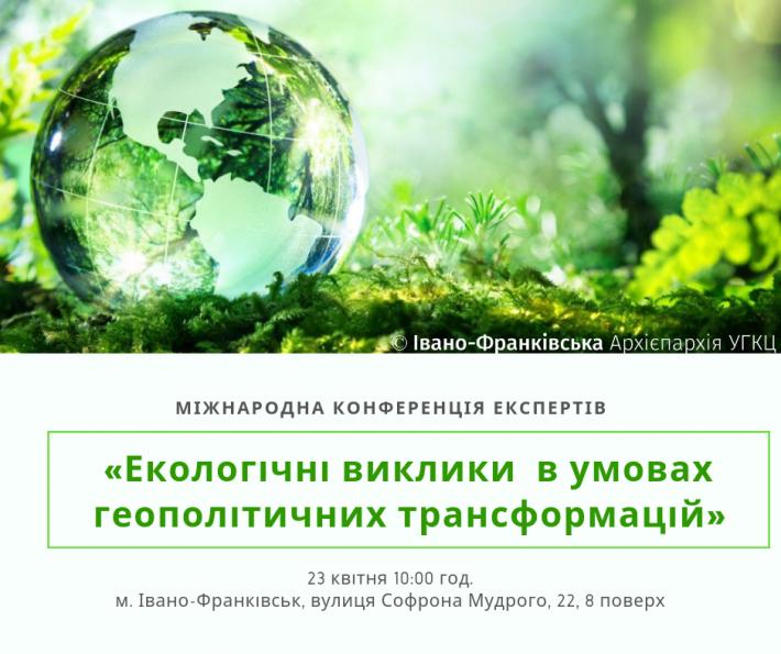 Академія УГКЦ збирає представників шести країн на конференцію «Екологічні виклики в умовах геополітичних трансформацій»