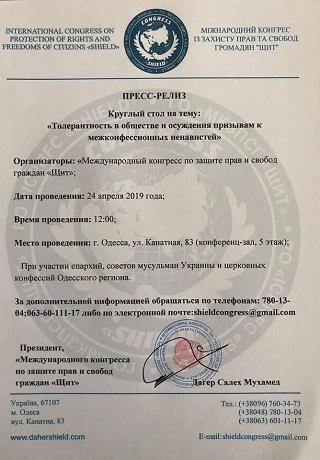 В Одесі віряни проведуть круглий стіл щодо толерантності у суспільстві