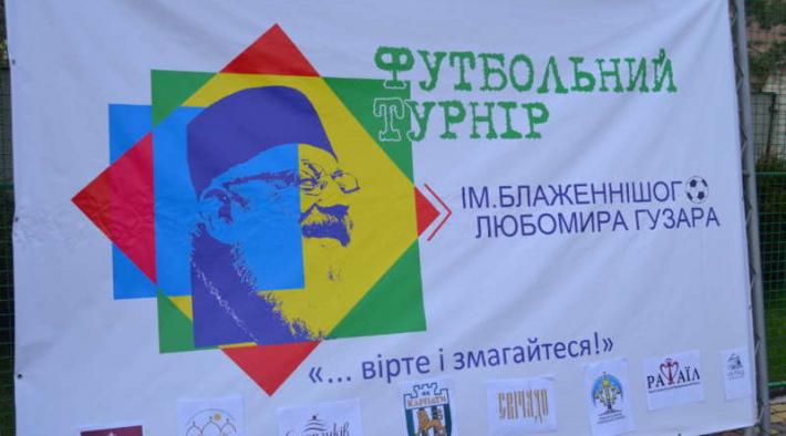 У Львові відбувся перший футбольний турнір імені Любомира Гузара