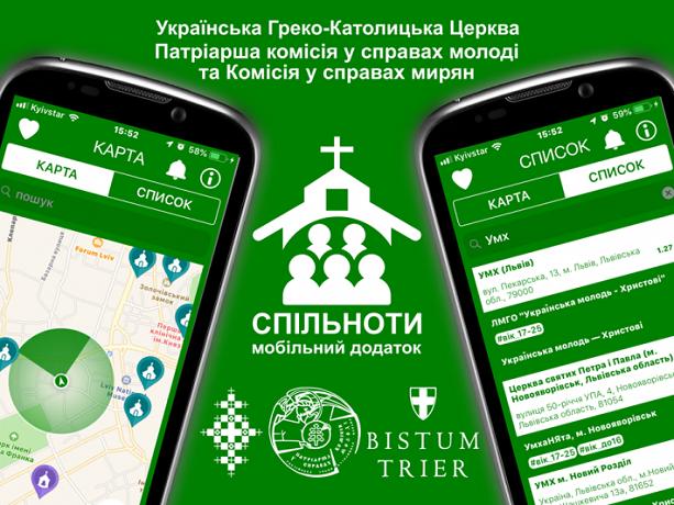 УГКЦ розробила новий мобільний застосунок про свої парафії та спільноти