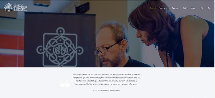 Сайт Відкритого православного університету в Києві переїхав за новою інтернет-адресою: OOU.org.ua