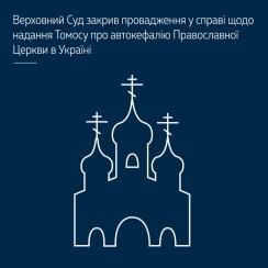 Верховний суд закрив провадження у справі щодо надання томосу про автокефалію