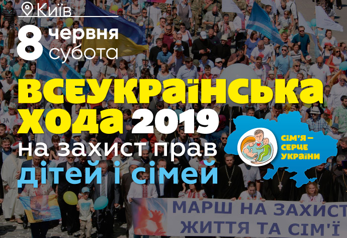 Всеукраїнська Рада Церков готує ходу «Сім