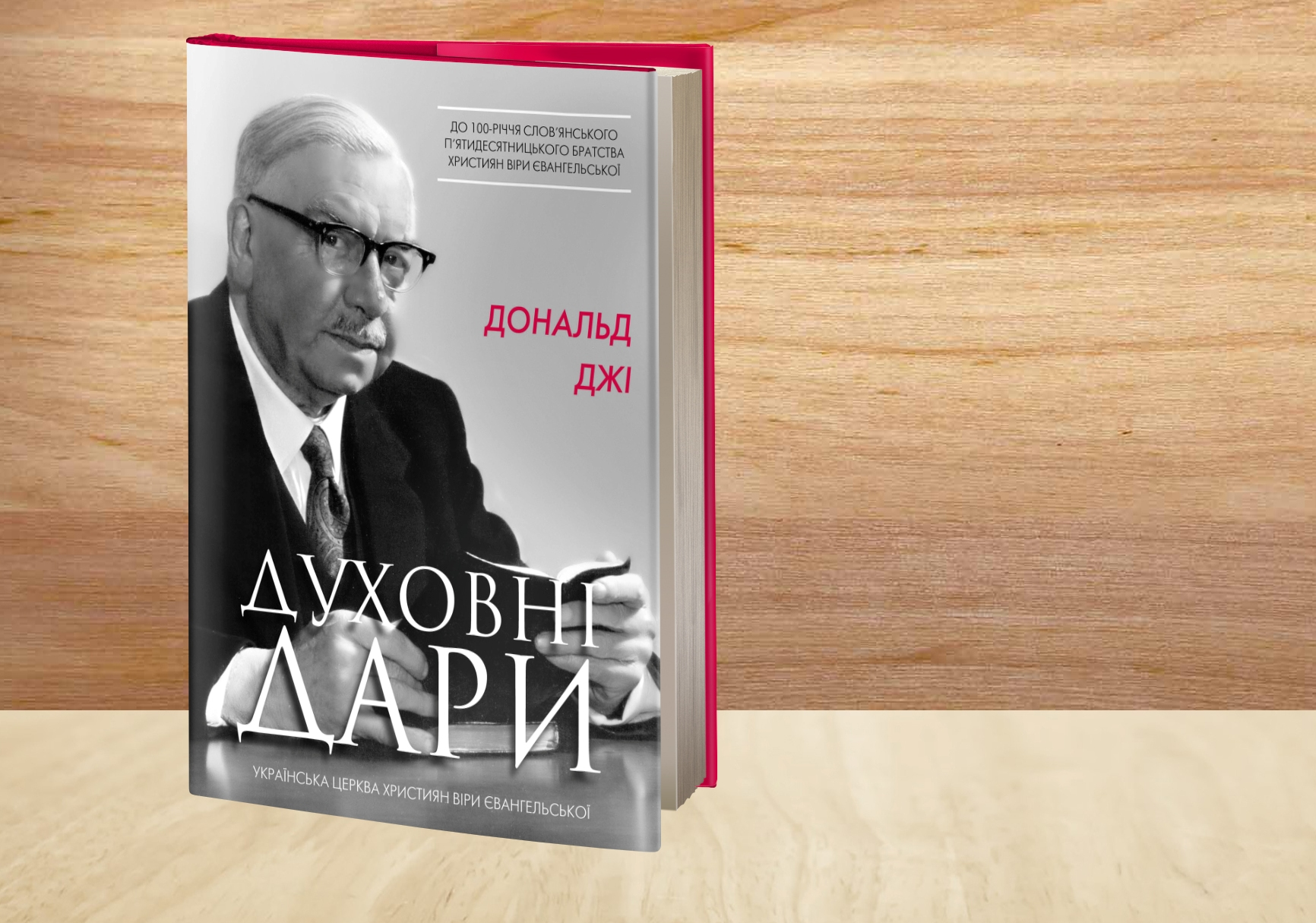 Видано українською книгу теоретика і богослова всесвітнього п'ятидесятницького руху
