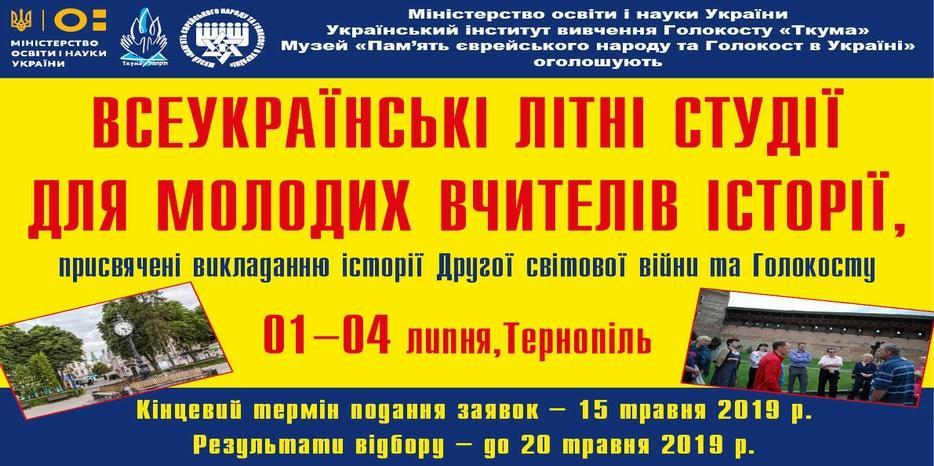 Молодых историков приглашают на «Летние студии» Украинского института изучения Холокоста «Ткума»