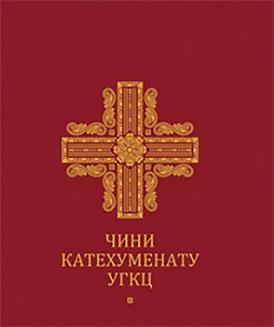 УГКЦ оновила чин катехизації дорослих і дітей