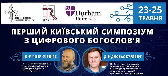 У Києві відбудеться Перший симпозіум з цифрового богослов'я