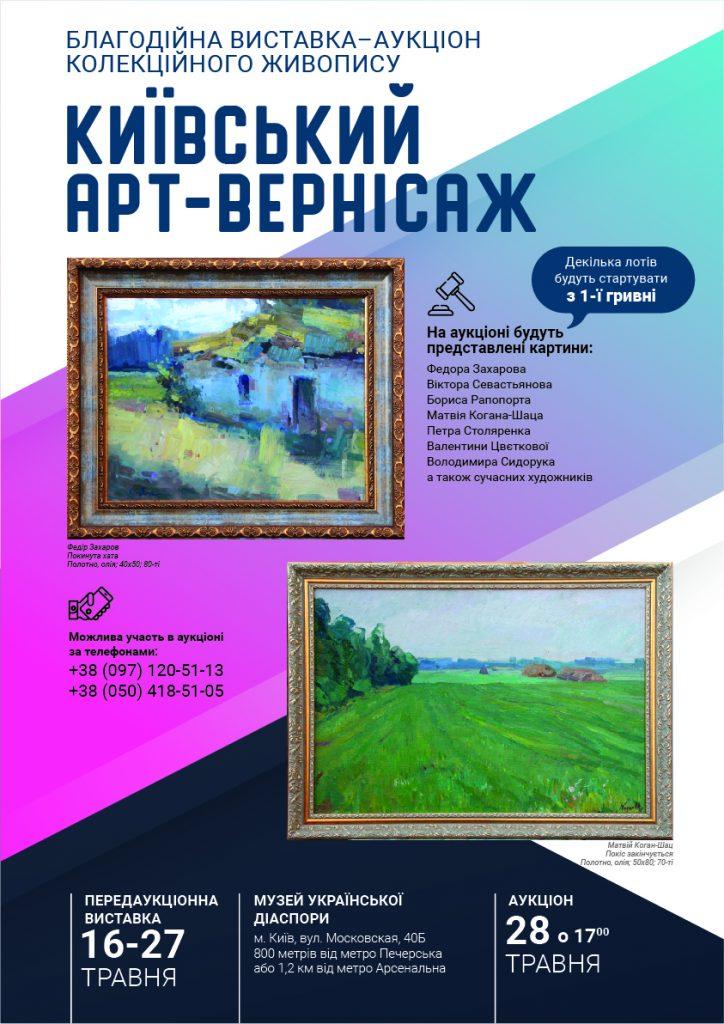 Союз христианских писателей Украины готовит аукцион в поддержку семей погибших воинов АТО/ООС