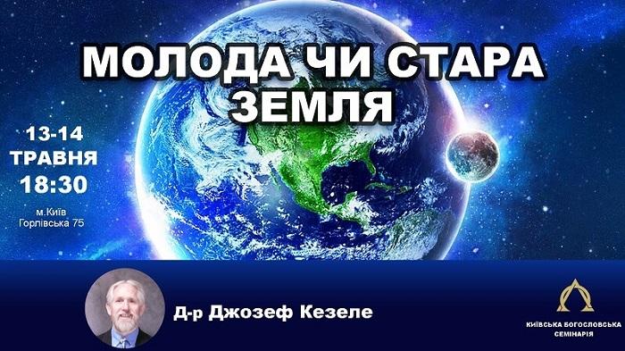 Професор Арізонського християнського університету проведе в Києві семінар з теорії креаціонізму