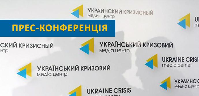 В Києві релігійні діячі та правозахисники оприлюднять резолюцію щодо свободи релігії на окупованих Росією українських територіях