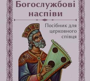В УГКЦ видали «Посібник для церковного співця»