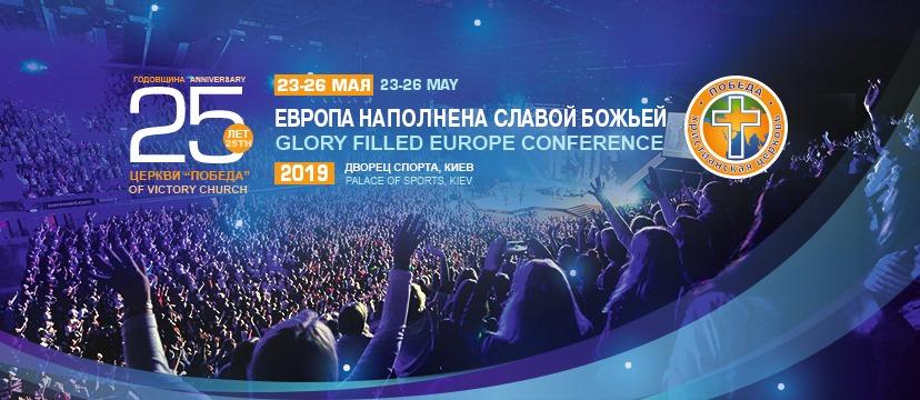 Протестанты проведут в Киеве конференцию «Европа наполнена славой Божьей»