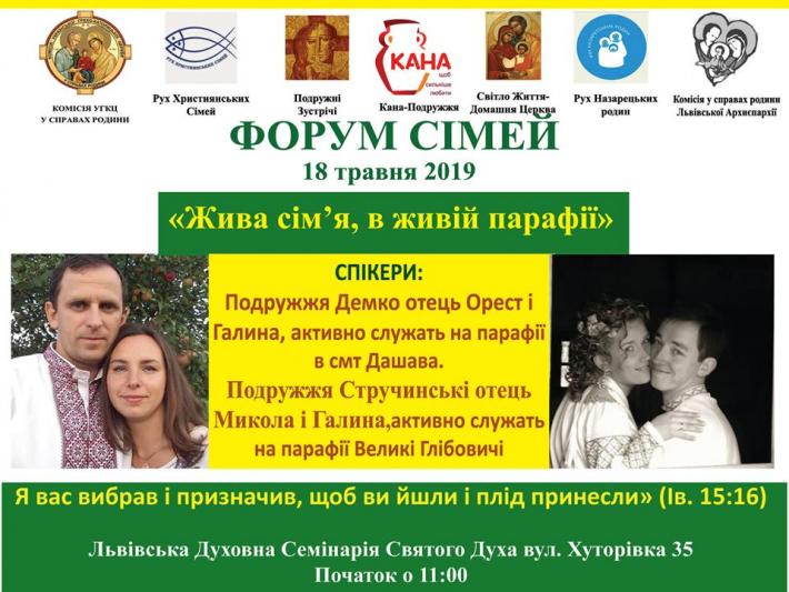 Італійці стали головними доповідачами форуму сімей у Львові