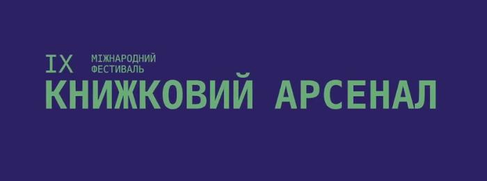 «Хроніки Томосу» Катерини Щоткіної презентують на IX Міжнародному фестивалі «Книжковий Арсенал»