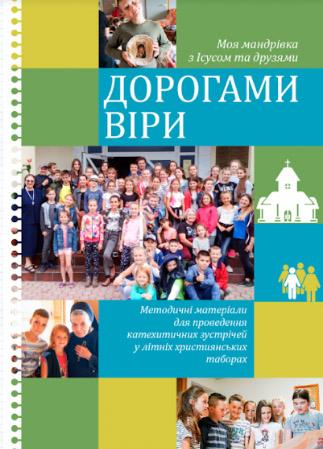Греко-католики видали новий посібник з проведення християнських таборів