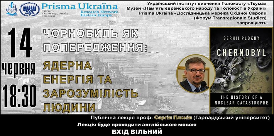 Историк из Гарварда Сергей Плохий приедет к евреям Днипра с лекцией