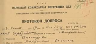 Знайдені цінні документи про св. Лаврентія Чернігівського, його зв'язки з Афоном та допити в НКВС