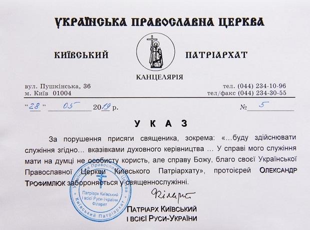 Філарет заборонив у служінні ректора академії ПЦУ. Ректор назвав заборону недійсною