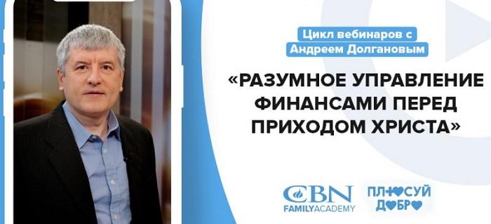 CBN Ukraine провело вебинар «Разумное управление финансами перед приходом Христа»