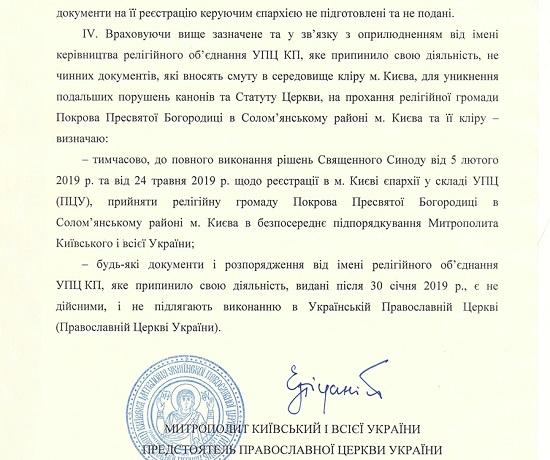 Глава ПЦУ оголосив недійсними укази Філарета від імені УПЦ КП