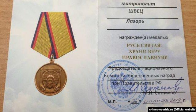Путін нагородив митрополита УПЦ (МП) за справи на славу Росії