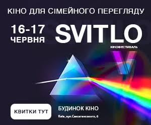 16-17 червня у Києві відбудеться міжнародний кінофестиваль «Світло»