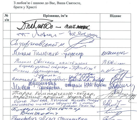 Представники української інтелігенції закликають Філарета припинити протистояння з Епіфанієм