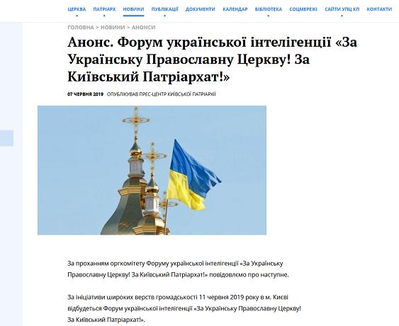 Група підтримки колишньої УПЦ КП проведе форум «За Київський Патріархат!»